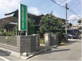 法律に関するご相談は上福岡法務司法書士事務所におまかせください。