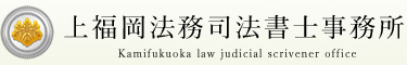 上福岡法務司法書士事務所