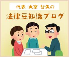 法律豆知識ブログ