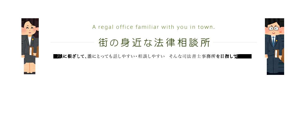 街の身近な法律相談所